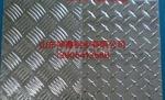 五條筋花紋鋁板 防滑鋁板