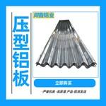 壓型鋁板 850型瓦楞鋁板 房屋鋁瓦