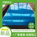镜面铝板6061 可分割氧化镜面铝板