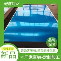 鏡面鋁板6061 可分割氧化鏡面鋁板