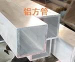 铝合金型材挤压型材加工铝型材