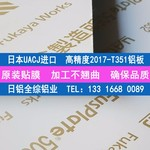 日本UACJ进口贴膜2017-T351铝板
