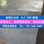 加铝alcan进口AL3-T851超硬铝板