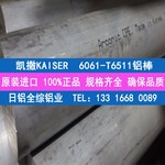 凯撒Kaiser进口6061-t6511铝棒