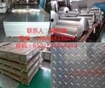 0.8毫米防锈铝板价格表