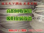 北京廢鋁回收價格北京廢鋁回收公司