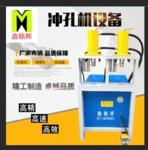 厂家直销优质产品多功能液压冲孔机