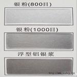 PC100铝银粉