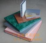 供應石紋鋁蜂窩板,大理石紋蜂窩板