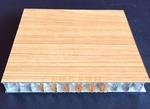 木纹蜂窝铝板,机房隔音蜂窝板