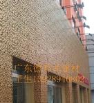 镂空雕刻金属雕花铝板幕墙