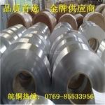 铝带厂家 环保 铝带 1060铝带 铝卷