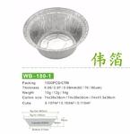 熱銷煲仔飯鋁箔碗 鋁煲 0.06特強碗