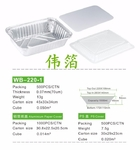 一次性鋁箔快餐盒 鋁箔容器