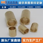 铜套可根据客户提供的定制