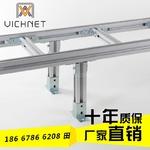 铝合金走线架 铝合金桥架 型材