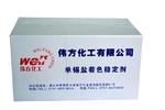 偉方化工單錫鹽著色穩定劑