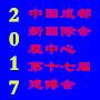 2017第十七屆中國成都建築節能門窗幕�暀帠]備展覽會