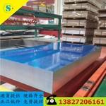 供应7075铝板 规格齐全 可贴膜切割
