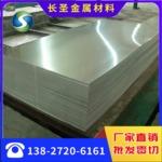 深圳哪里有卖7075-t651铝板