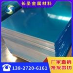 25mm厚纯铝板切割 A1060/中厚板