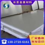 7005铝板 广州佛山 7005厂家直销