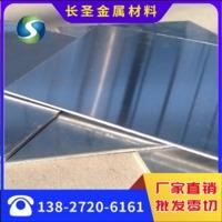 5754熱處理鋁板 芬可樂鋁管