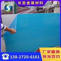 东莞现货供应3003铝板 可切割