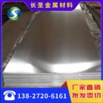 沙井进口A5056铝板