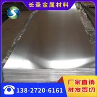 东莞5052铝板供应商