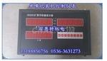 XK3201B水泥包装机仪表