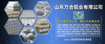 0.3mm衝孔鋁板價格