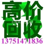 廣州回收廢模具廣州廢模具回收公司