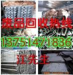 肇庆高价收购废铝回收公司