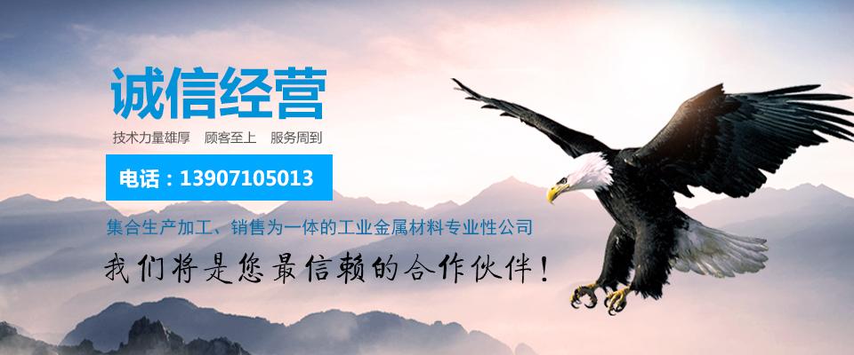 武漢欣元泰金屬材料有限公司