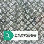 防锈铝板铝板厂6063铝板6061铝板