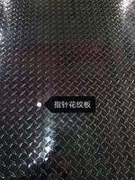 西安賣花紋鋁板