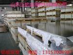 0.9毫米防腐保温铝板厂家