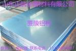 供应0.6毫米保温铝板价格最低