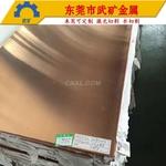 紫銅板廠家 C1100紫銅卷板