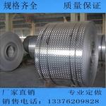 压花铝卷板生产厂家