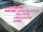 5083彩涂铝板零售