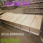 句容橘皮铝板压花铝板每吨价格