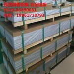 嘉兴0.7个厚国标铝合金板保温价格