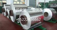 0.7mm铝卷供应商价格