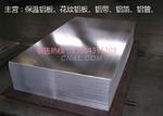 4.5mm厚防滑铝板供应价格