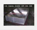 0.7毫米彩涂铝卷供应价格