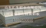 1毫米1000型铝瓦楞板价格