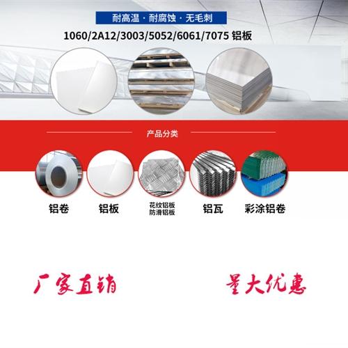 佛山专营0.7mm厚保温铝卷板厂家