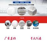 1.4毫米铝锰合金铝板